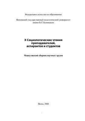 Тугаров А.Б. Социологические чтения преподавателей, аспирантов и студентов