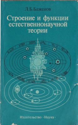 Баженов Л.Б. Строение и функции естественнонаучной теории
