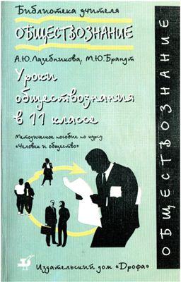 Лазебникова А.Ю., Брандт М.Ю. Уроки обществознания в 11 классе: Методическое пособие по курсу Человек и общество