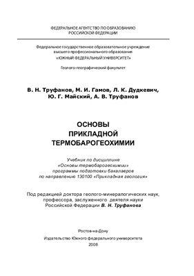 Труфанов В.Н. Основы прикладной термобарогеохимии