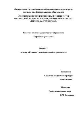 Реферат - Классики социокультурной антропологии