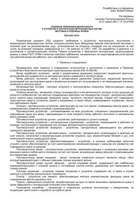 РД 24.090.102-01 Основные требования безопасности к устройству и эксплуатации ветрозащитных систем мостовых и козловых кранов