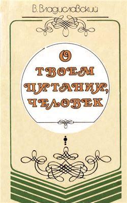 Владиславский В. О твоем питании, человек