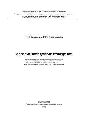 Камышев Э.Н. Современное документоведение