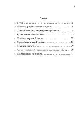 Подольська Н.М. Посібник з англійської мови за професією Кухар
