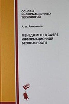Анисимов А.А. Менеджмент в сфере информационной безопасности