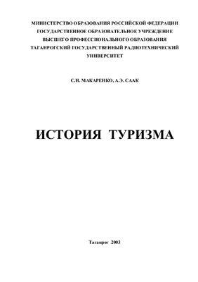 Макаренко С.Н., Саак А.Э. История туризма