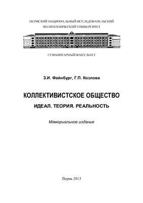 Файнбург З.И., Козлова Г.П. Коллективистское общество: Идеал. Теория. Реальность