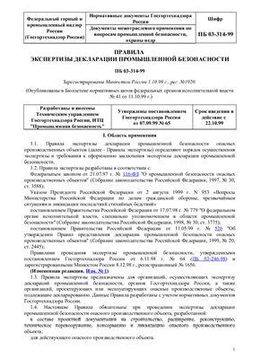 ПБ 03-314-99 Правила экспертизы декларации промышленной безопасности