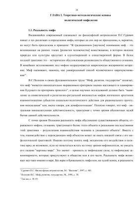 Кольев А.Н. Политическая мифология