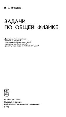 Решение задач по физике иродов на русском запись решения задачи по действиям