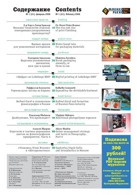 Журнал - Флексоплюс № 1 (61), февраль 2008