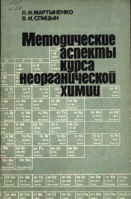 Мартыненко Л.И., Спицын В.И. Методические аспекты курса неорганической химии