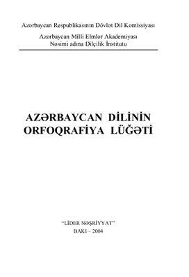 Axundov A. Az?rbaycan dilinin orfoqrafiya l???ti