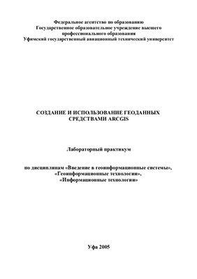 Павлов С.В. Методические указания - Лабораторный практикум: Создание и использование геоданных средствами ArcGis