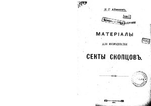 Айвазов И.Г. Материалы для исследования секты скопцов