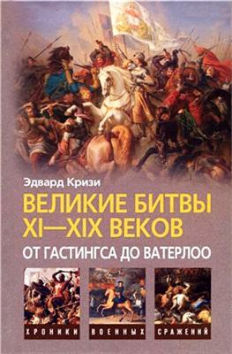 Кризи Эдвард. Великие битвы XI-XIX веков: от Гастингса до Ватерлоо