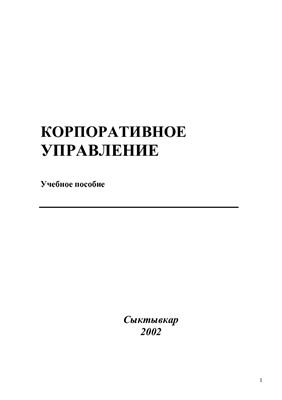 Шихвердиев А.П. (ред.) Корпоративное управление