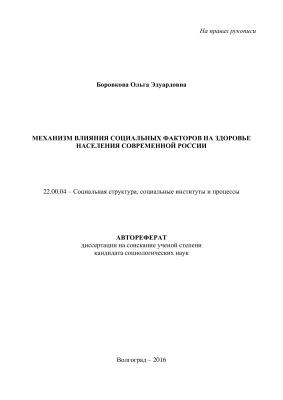 Боровкова О.Э. Механизм влияния социальных факторов на здоровье населения современной России