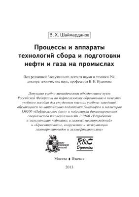 Шаймарданов В.Х. Процессы и аппараты технологий сбора и подготовки нефти и газа на промыслах