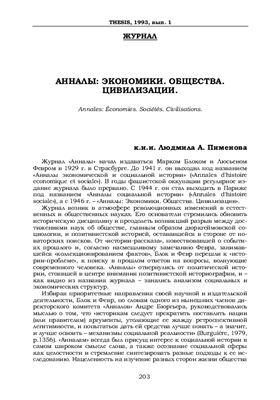 Пименова Л. Анналы: Экономики. Общества. Цивилизации