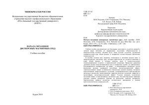 Полунин В.М., Стороженко А.М. и др. Начала механики дисперсных магнитных сред