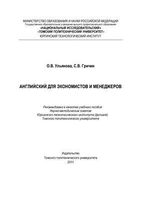 Ульянова О.В., Гричин С.В. Английский для экономистов и менеджеров: учебное пособие