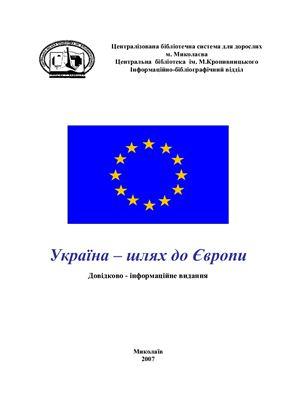 Петренко С.А., Михайлівська Т.О. Україна: шлях до Європи