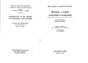 Букур И., Деляну А. Введение в теорию категорий и функторов