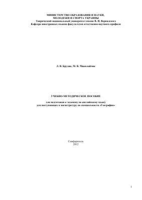 Брудик Л.В. Учебно-методическое пособие для подготовки к экзамену по английскому языку для поступающих в магистратуру по специальности География