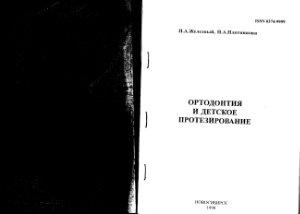 Железный П.А., Плотникова Н.А. Ортодонтия и детское протезирование