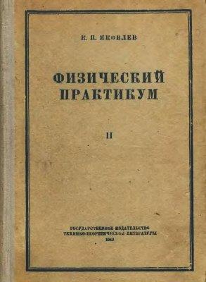Яковлев К.П. Физический практикум. Том 2