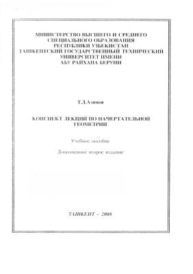 Азимов Т.Д. Конспект лекций по начертательной геометрии