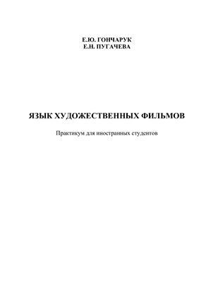 Гончарук Е.Ю., Пугачева Е.Н. Язык художественных фильмов: практикум для иностранных студентов