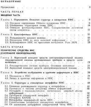 Цапенко М.П., Измерительные информационные системы: Структуры и алгоритмы, системотехническое проектирование