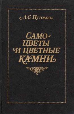 Путолова Л.С. Самоцветы и самоцветные камни