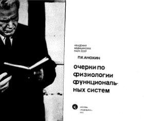 Анохин П.К. Очерки по физиологии функциональных систем