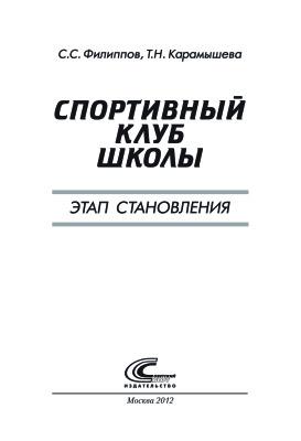 Карамышева Т.Н., Филиппов С.С. Спортивный клуб школы: этап становления