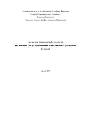 Программа по девиантной психологии. Организация Центра профилактики психологических расстройств (суицида)