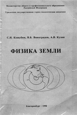 Кашубин С.Н., Виноградов В.Б., Кузин А.В. Физика земли. Часть I