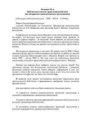 Полищук М.А. Библиотека и школа: грани взаимодействия (по материалам социологического исследования)