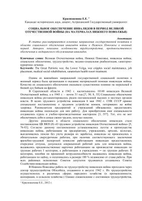 Красноженова Е.Е. Социальное обеспечение инвалидов в период Великой Отечественной войны (на материалах Нижнего Поволжья)