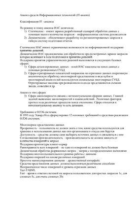 Лекция - Анализ средств Информационных технологий (IT-анализ)