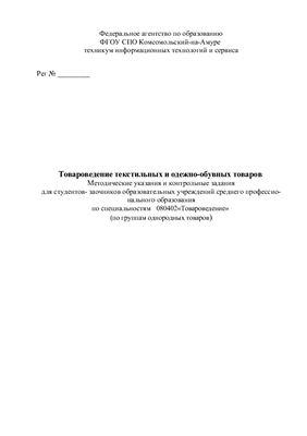 Лазарь И.Ю. Методические указания для выполнения домашних работ для заочников. Дисциплина Товароведение текстильных, одежно-обувных товаров