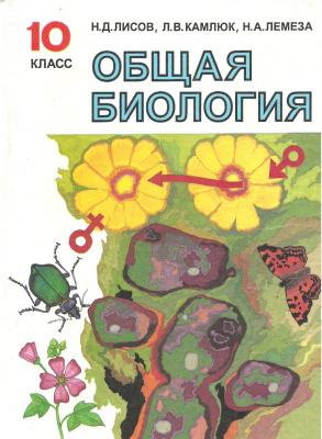 Лисов Н.Д., Камлюк Л.В., Лемеза Н.А. Общая биология. 10 класс