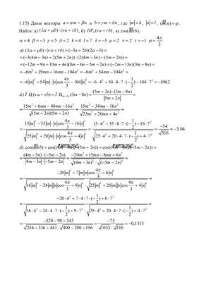 Рябушко ИДЗ 1.1 1.2 2.1 2.2 3.2 вариант 15