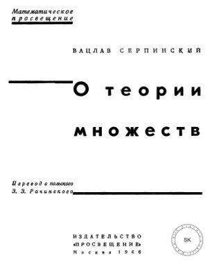 Серпинский В. О теории множеств