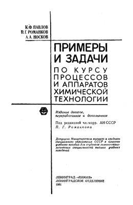 Примеры и задачи по курсу ПАХТ