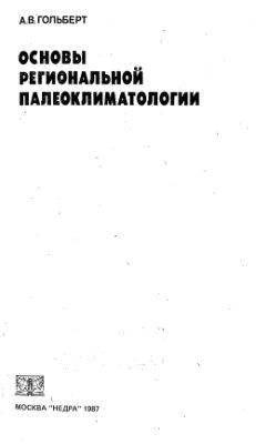 Гольберт А.В. Основы региональной палеоклиматологии.