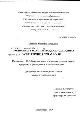 Батраева А.Е. Совершенствование процесса управления охлаждением заготовок МНЛЗ в АСУ ТП